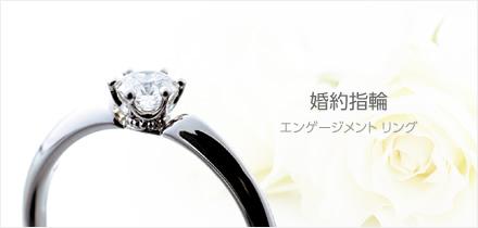 婚約指輪・エンゲージメントリング