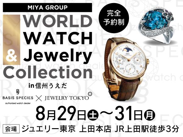 Jewelry Tokyo TOP