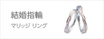 結婚指輪・マリッジリング