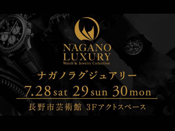 長野ラグジュアリー 7月28日から30日まで長野市芸術館3Fアクトスペース