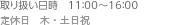 取り扱い日時 11:00~16:00 平日のみ