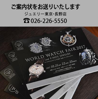 WWF2017_shiryoseikyu_N2