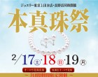 本真珠祭TOP画像