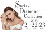 スプリング ダイヤモンド コレクション