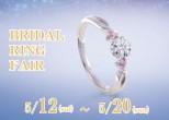 結婚指輪/婚約指輪