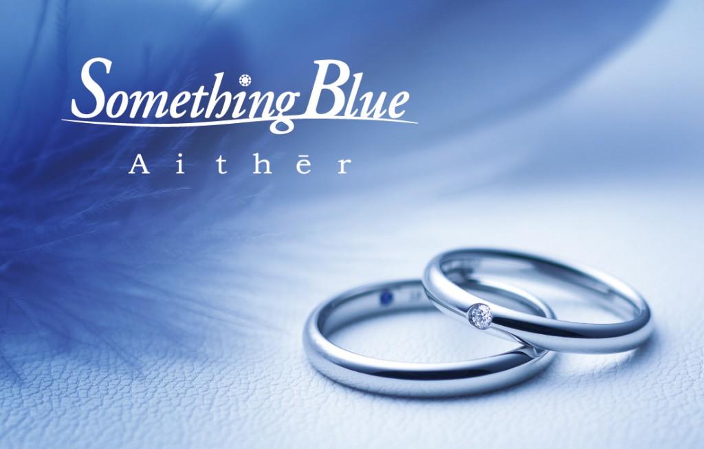 サムシングブルー結婚指輪マリッジリング