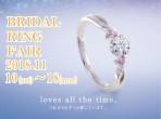 ブライダルリングフェア【婚約指輪・結婚指輪】