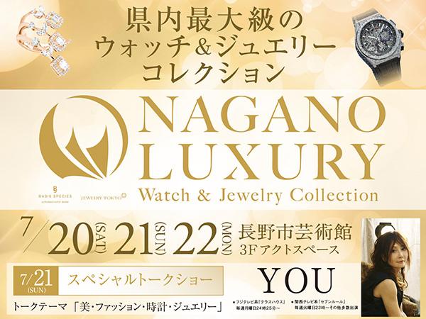 naganolaxury2019