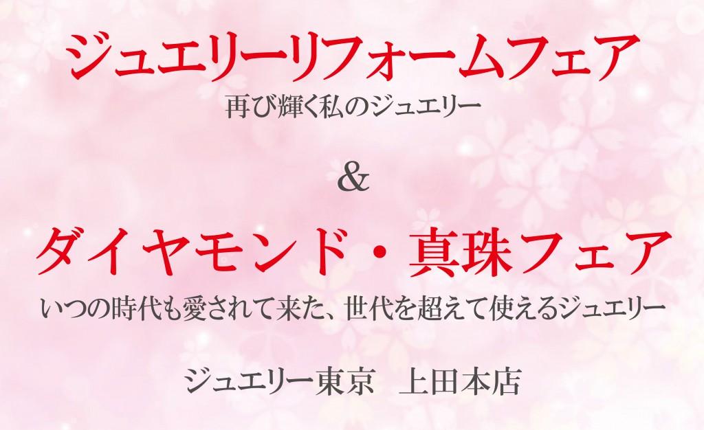 ジュエリーリフォーム&ダイヤモンド・真珠フェア