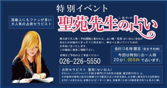 長野店イベント