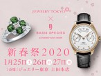 新春祭2020