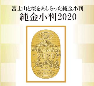純金小判2020WEB