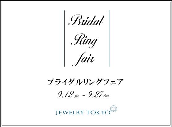 Bridal_Ring_Fair_2020_Autumn_topbanner