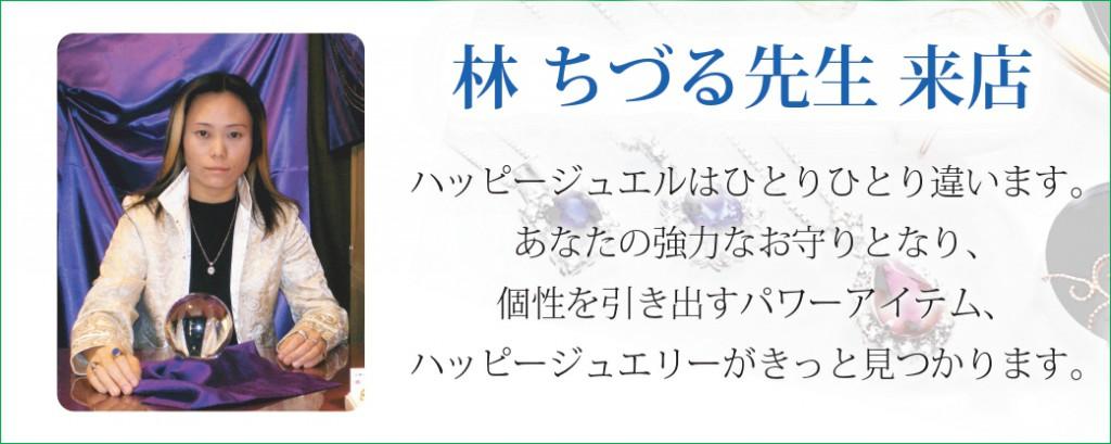 hayashisennsei_page-0001