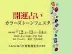 カラーストーンフェスタ202012_上田