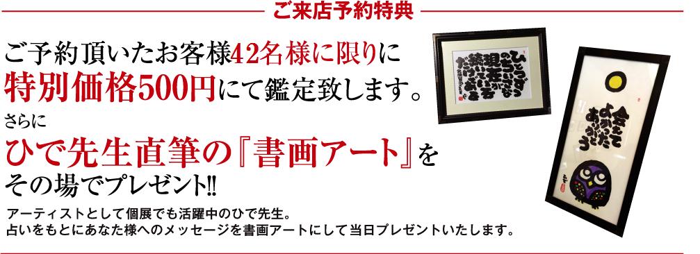 カラーストーンフェスタ202012_上田_特典-1