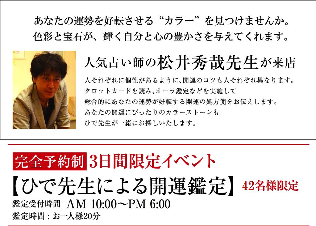 カラーストーンフェスタ202012_上田_HIDE_sensei-1