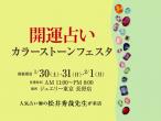 カラーストーンフェスタ202012_長野