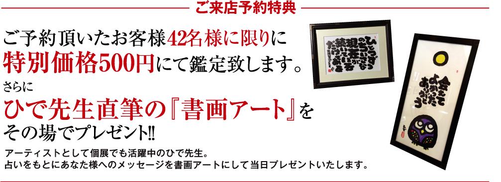 カラーストーンフェスタ202012_長野_特典
