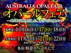 オーストラリアオパールフェア