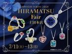 HIRAMATSU FAIR上田本店バナー
